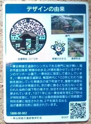 20190609_fukui_manhole_003.jpg