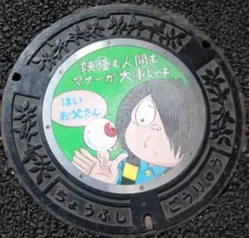 20191101_cyoufu_manhole_001.jpg