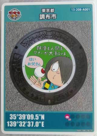 20191101_cyoufu_manhole_015.jpg