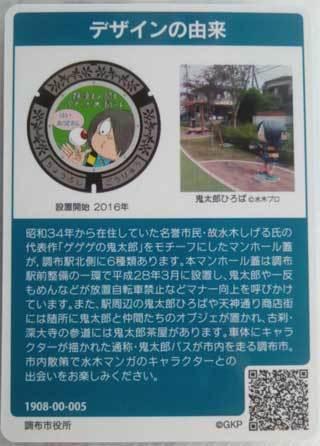20191101_cyoufu_manhole_016.jpg