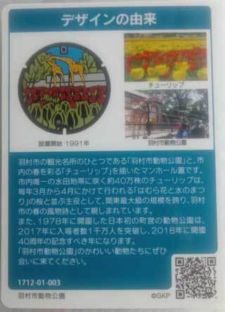 20191101_hamura_manhole_007.jpg