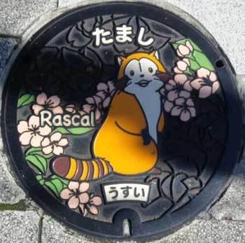 20191101_rascal_manhole_002.jpg