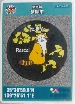 20191101_rascal_manhole_005.jpg