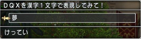 20191216DQXを漢字1文字で表現してみて!