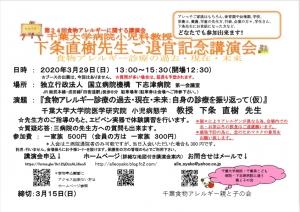 202003講演会(カラー)簡易(A$横)