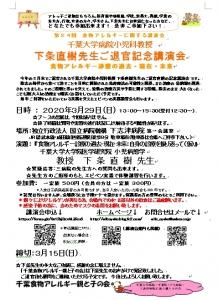 202003講演会(カラー)案内状(文書更新)