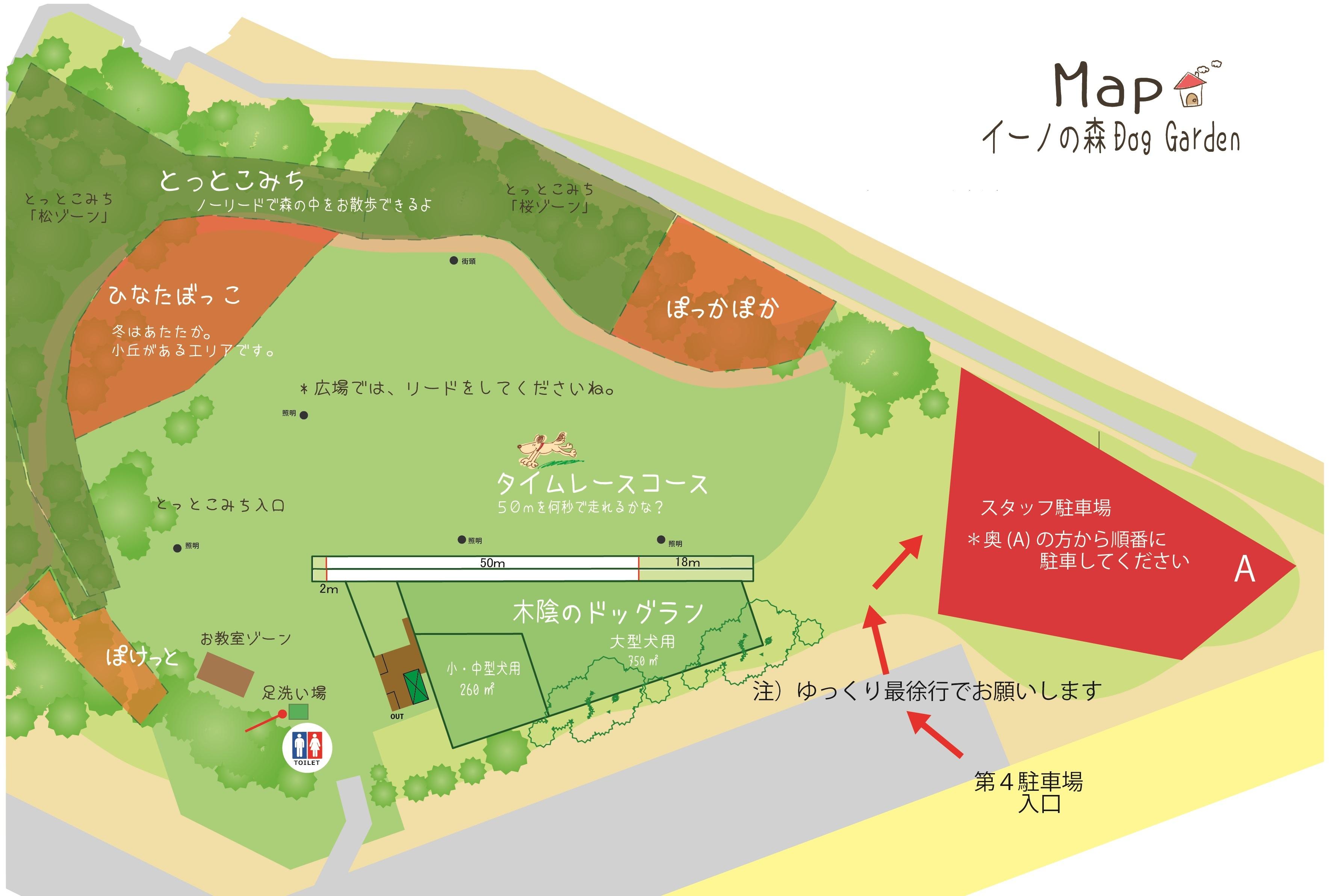 広場&スタッフ駐車エリアMAP