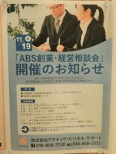 「ABS創業・経営相談会」開催のお知らせ♪