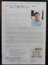 日本一人気の創業支援マネージャーが教える好きなことで起業して成功する方法♪
