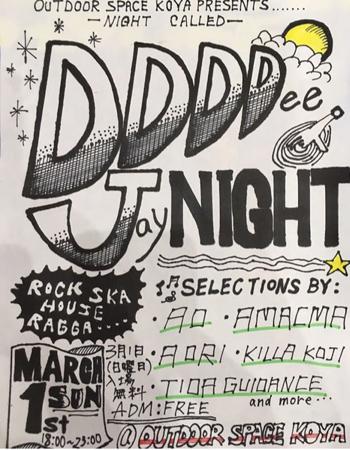 DJ2020.jpg