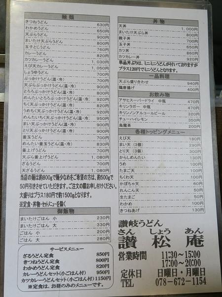 200215 讃松庵IMG_0914