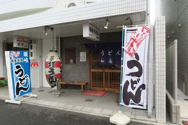 200215 讃松庵IMG_0926