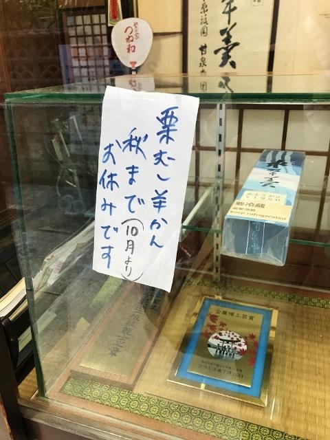 20190925 京都 ⑳