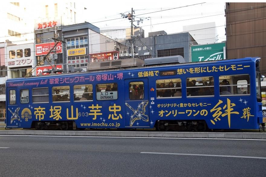 阪堺・天王寺駅 (14)