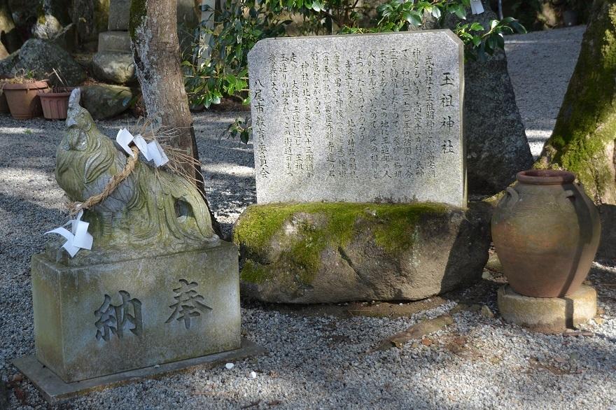玉祖神社の花香郷 (14)