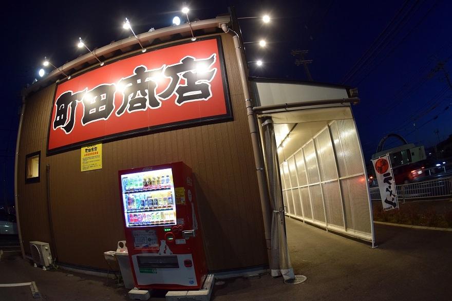 町田商店 (10)