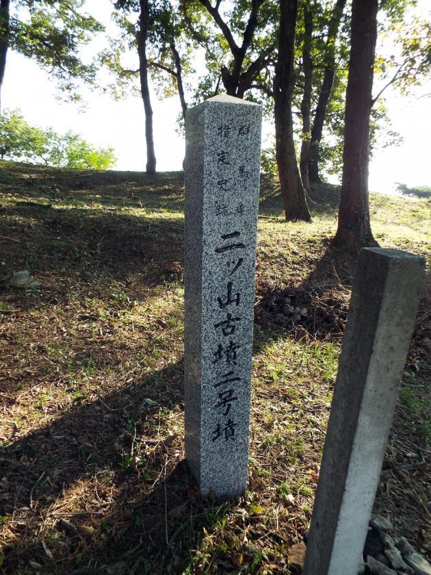 futatuyama2sisekihi.jpg