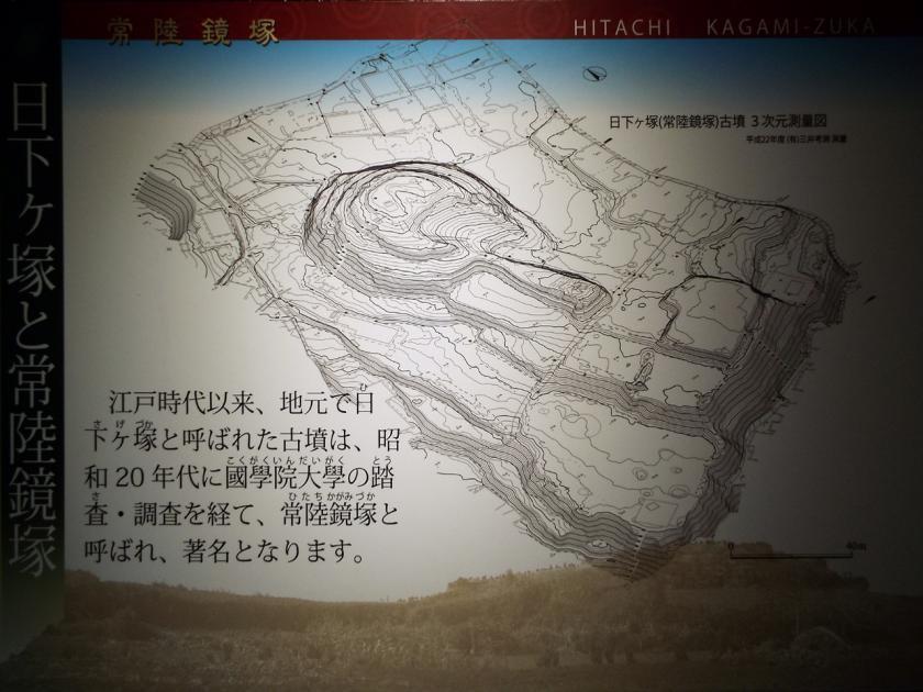 hitachikagamiduka11.jpg