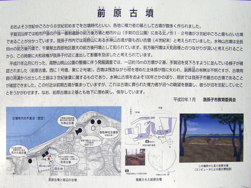 maeharakaisetu.jpg