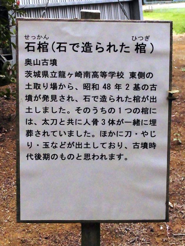 okuyamasekkankaisetu.jpg