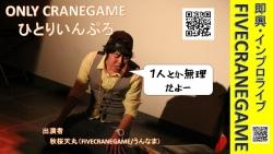 ONLYCRANEGAME.jpg