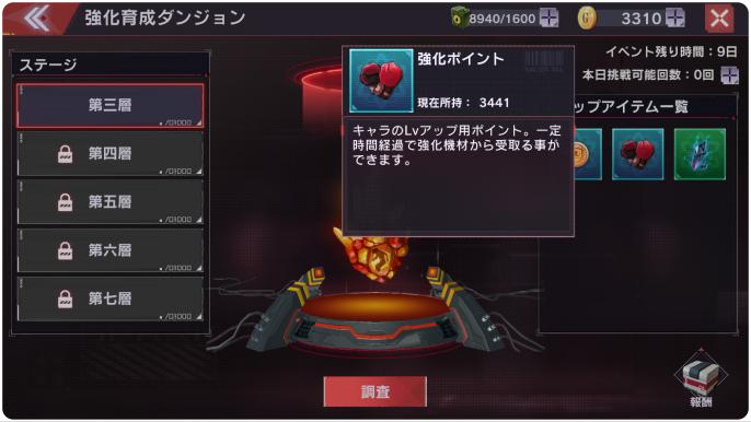 強化育成ダンジョン20191209012148