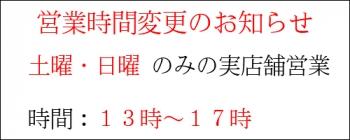 top_engyou_taisei (1)