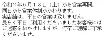 top_engyou_taisei (2)