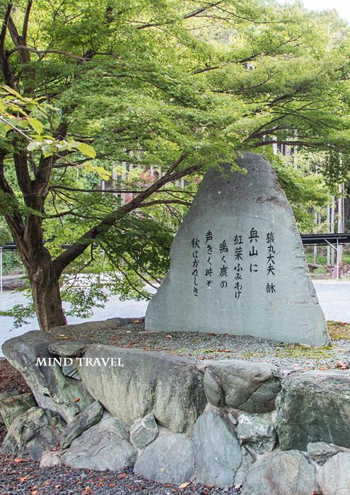 猿丸神社 歌碑