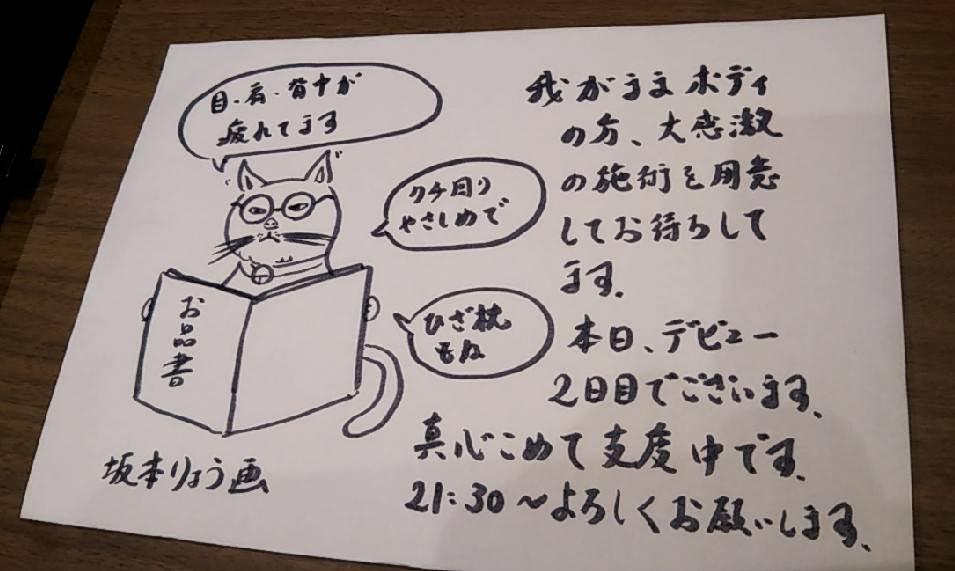 sakamoto20200307.jpg