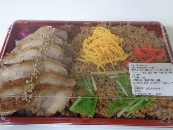 5/26 味名人・鶏照焼弁当