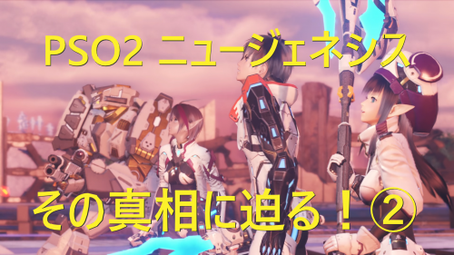 PSO2NGS_21a.png