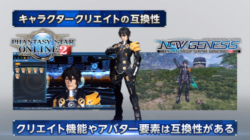 PSO2NGS_29.png