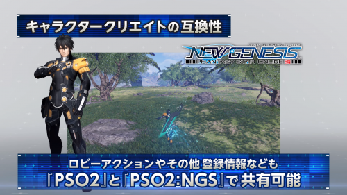 PSO2NGS_31.png