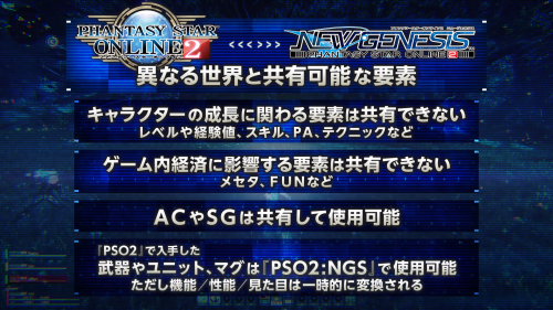 PSO2NGS_37.png