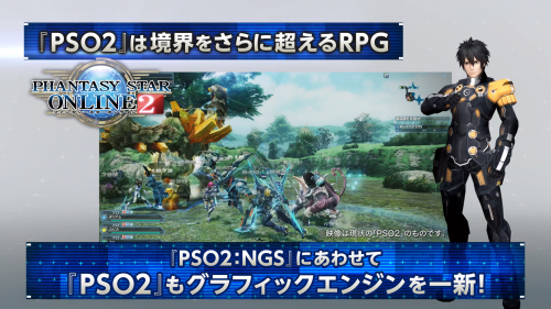 PSO2NGS_40.png