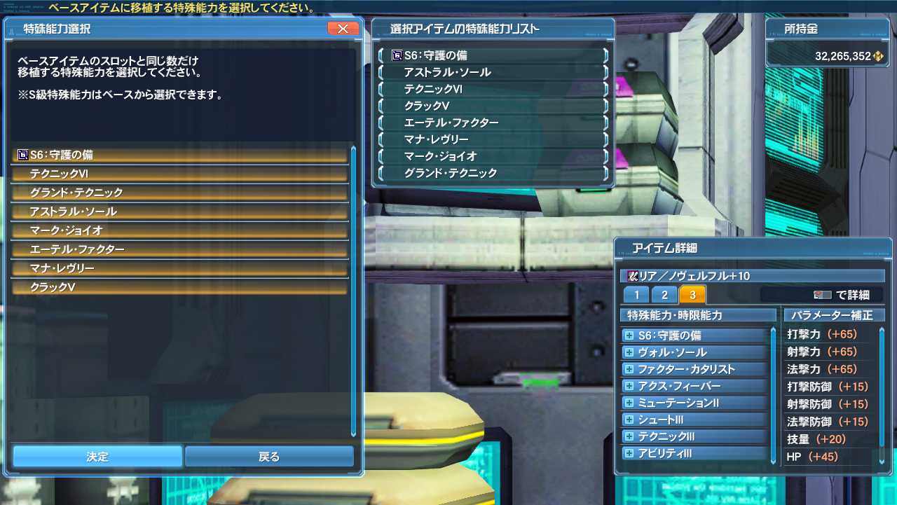 pso20200612175117b.png
