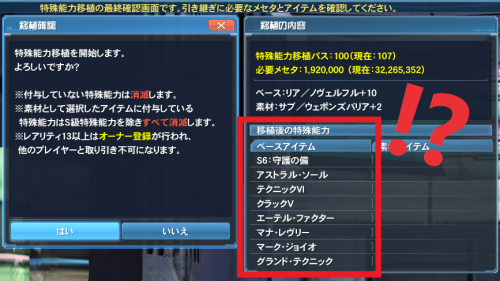 pso20200612175124a.png