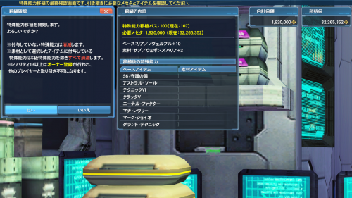 pso20200612175124b.png