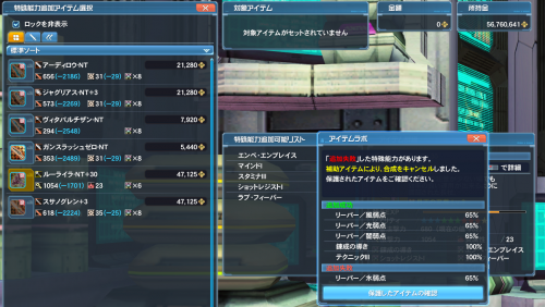 pso20200615185527a.png