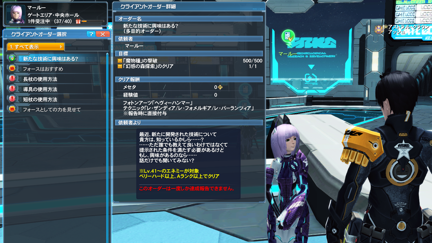 pso20200618202120a.png