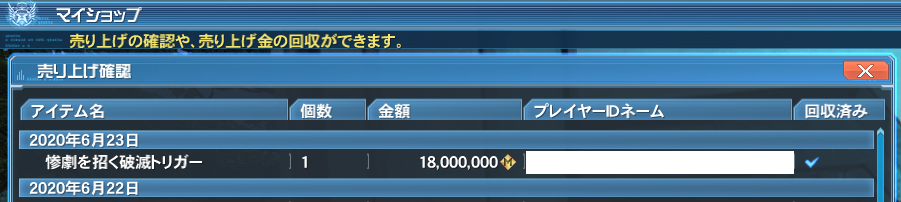 pso20200623215614a.png