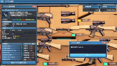 pso20200624234509a.png