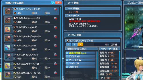 pso20200626192521a.png