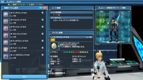 pso20200626192527a.png