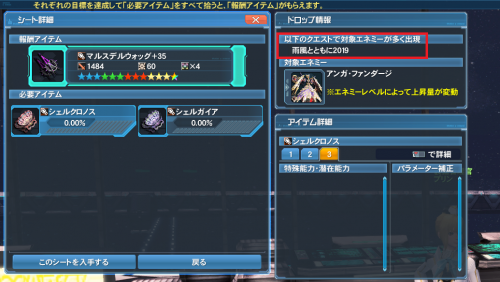 pso20200626195724a.png