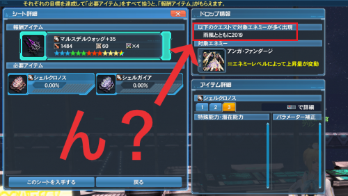 pso20200626195724b.png