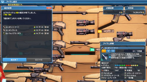 pso20200627035025a.png