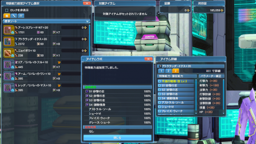 pso20200705123043a.png