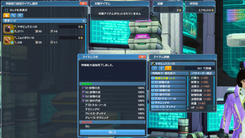 pso20200706135626a.png